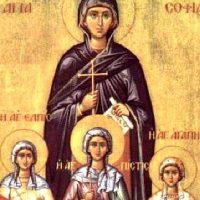 Светите мъченици Вяра, Надежда и Любов и майка им София