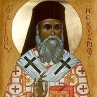 На 9 ноември отбелязваме паметта на св. Нектарий Егински Чудотворец