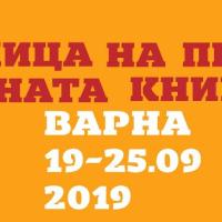 Програма на Седмицата на православната книга
