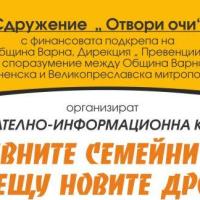 """Покана за беседа на тема """"Православните семейни ценности срещу новите дроги"""""""