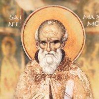 Св. Максим Изповедник: Добродетелта е заради истината, а не обратното